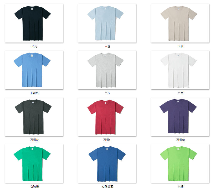 客製化T恤